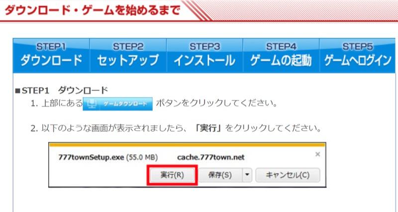 777タウン.netのダウンロード・インストール方法