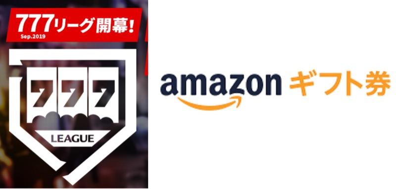 777リーグ|Amazonギフト券獲得のチャンス